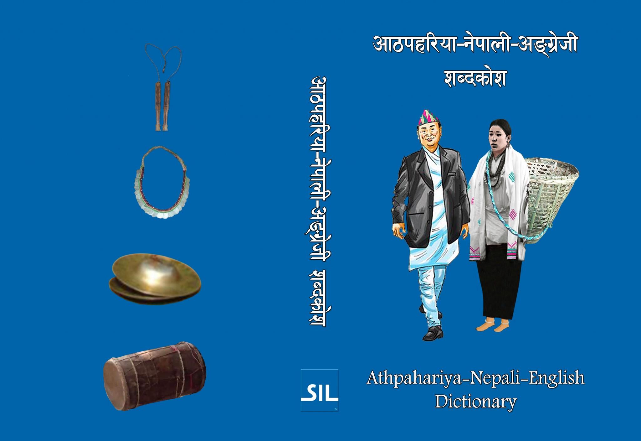 Athpahariya-Cover-Page